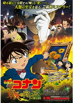 Detective Conan Sunflowers of Inferno